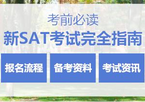 SAT考试新手完全指南 报名流程备考资料一手掌握