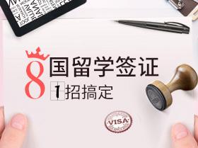 全球8大热门留学国签证申请攻略