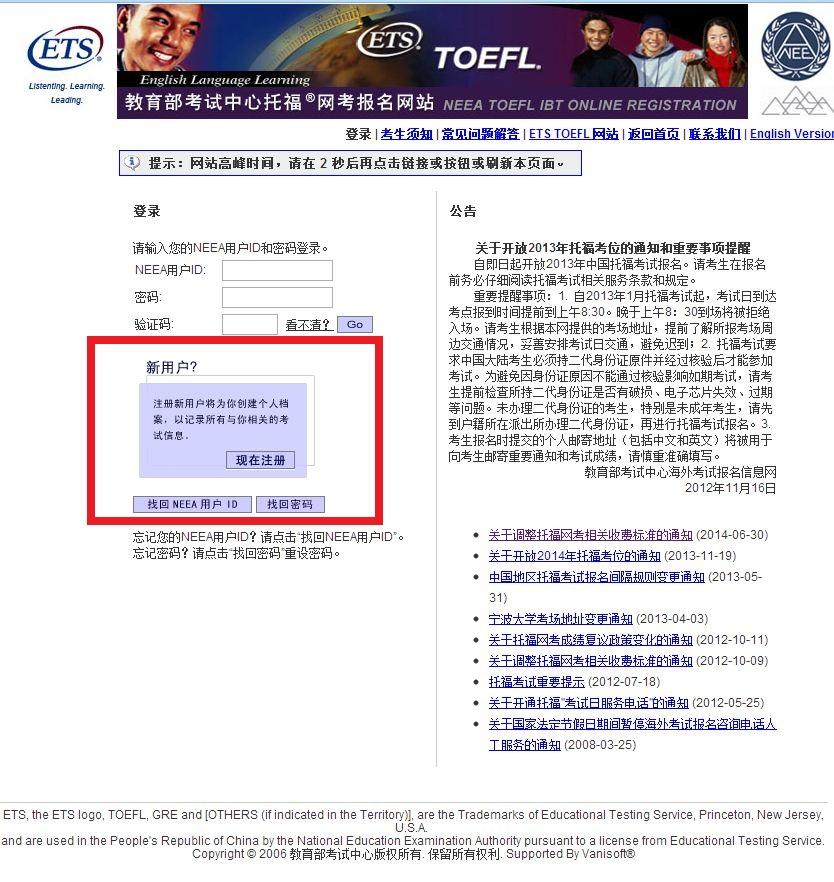 新托福考试注册及报名详细步骤介绍图1