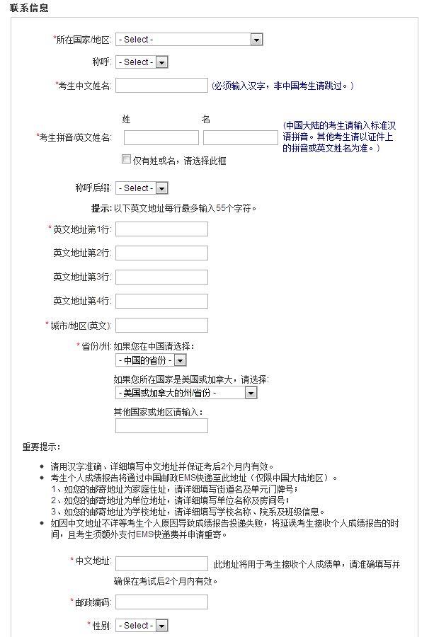 新托福考试注册及报名详细步骤介绍图3