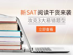 新SAT阅读干货来袭  攻克3大易错题型