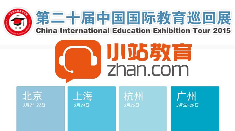 第20屆中國國際教育巡回展開幕!小站教育颯爽登場!