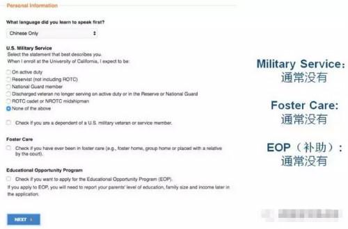 2018年UC Application填表指南 超详细图片步骤让申请更简单图15
