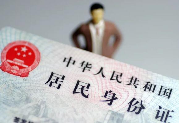 中國最新身份證新規出臺 留學生及海外華人要注意了