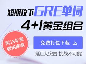 短期速记GRE单词 附18年新版GRE词汇资料包
