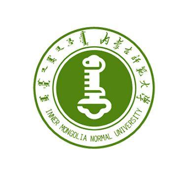 2018年内蒙古雅思考点之内蒙古师范大学图1