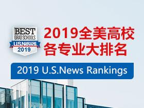 2019USnews美国大学排名