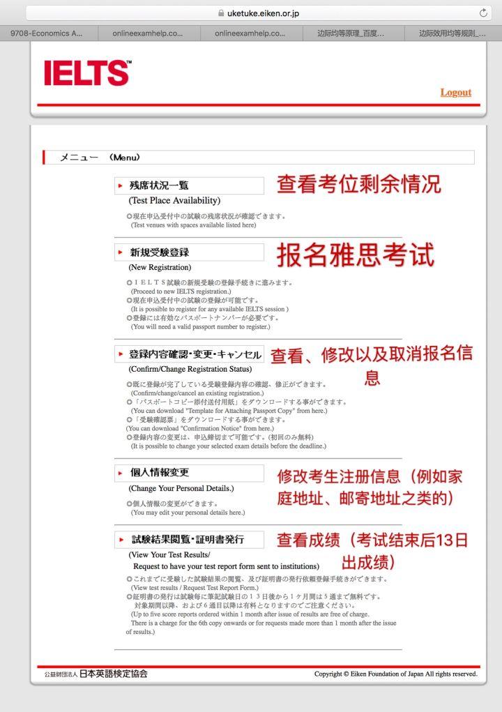 2018日本雅思考试报名全攻略图2