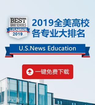 USnews美國大學各類專業院校排名