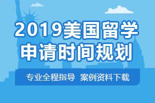 2019美國留學申請規劃【優秀文書下載】