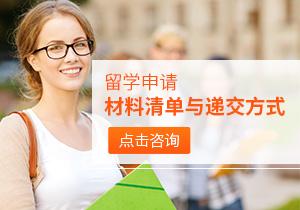 留学申请材料与递交方式