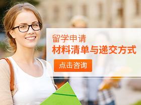 留學申請材料與遞交方式
