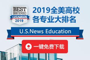 2019USNews全美院校各專業大排名