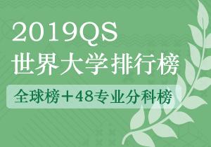 2019QS大學排名總榜+分科榜