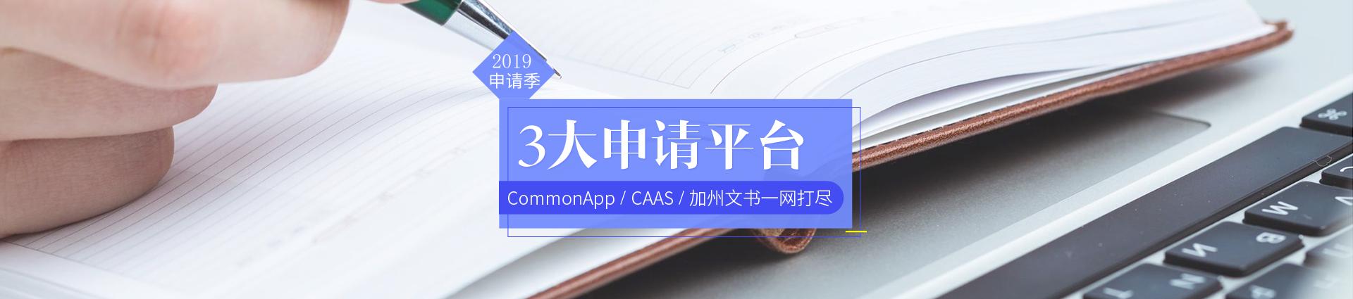 CommonApp/CAAS/加州文书