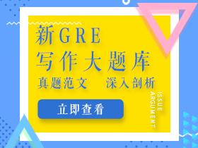 GRE写作题库精讲与范文指导
