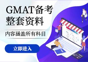 GMAT考试复习资料推荐下载与备考计划指导