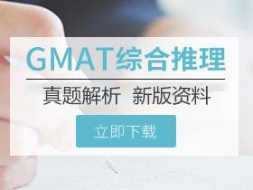 GMAT综合推理资料下载