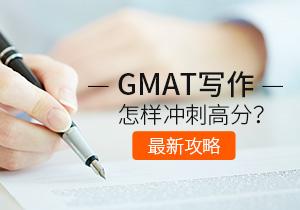 GMAT作文高分怎么复习?