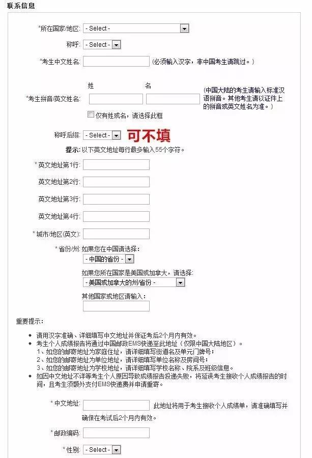 这篇搞定你的托福考试报名官网及其地址问题图2
