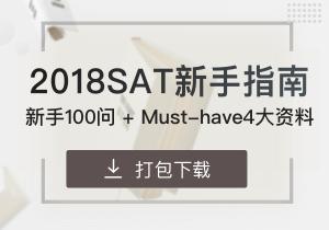 sat新手资料大合集【打包下载】