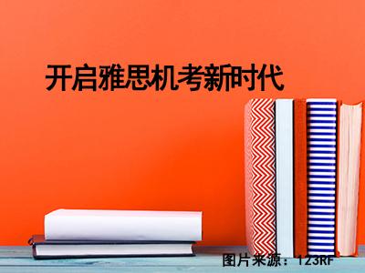 新消息 关于北京、上海、重庆新增雅思考试(IELTS)机考模式的通知图1