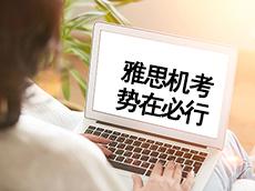 新消息 关于北京、上海、重庆新增ope电竞下载考试(IELTS)机考模式的通知