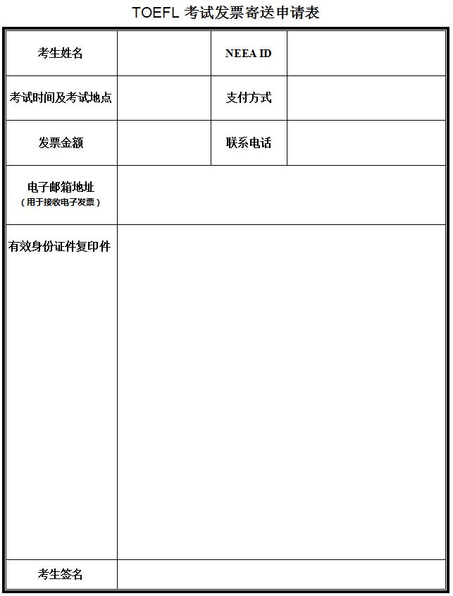 托福考试指南:参加托福考试如何申请发票?图5