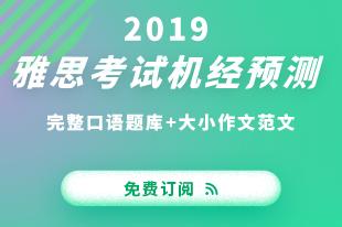 2019雅思考试机经预测