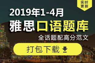 2019年1-4月ope电竞下载口语完整题库