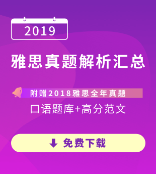 2019雅思真題【打包下載】