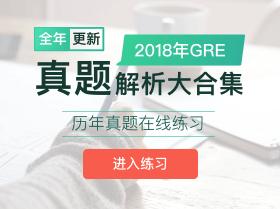 2018年GRE考试真题回忆答案解析