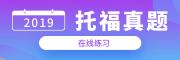 2019托福真题解析汇总