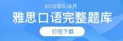 2019年5-8月口語題庫