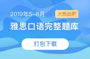 2019年5-8月雅思口語題庫