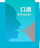 2019年7月6日ope电竞下载口语真题回忆