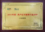 2017年度用戶認可教育行業APP