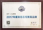 2017年度知名在線教育品牌