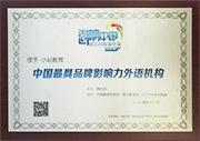 中國最具品牌影響力外語機構