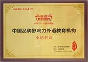 中國品牌影響力外語教育機構