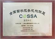 全国留学服务机构联盟COSSA盟员单位