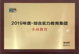 新华网综合实力教育集团