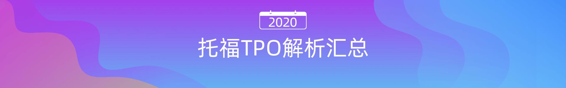 2020年托福真题