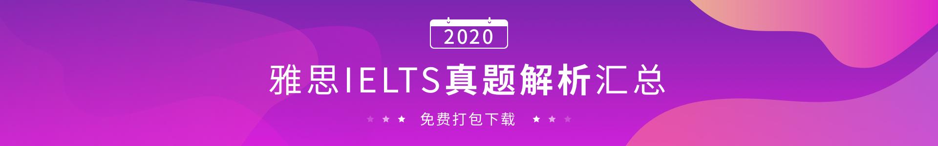 2019年雅思真题